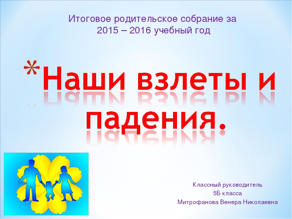 Классный руководитель 5Б класса Митрофанова Венера Николаевна Итоговое родите...