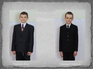 Победители олимпиады «Олимпус» Карпенко Илья Свиридов Александр