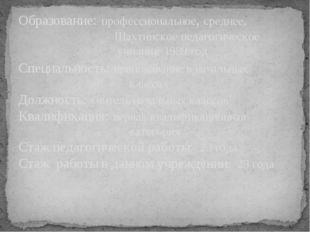 Образование: профессиональное, среднее, Шахтинское педагогическое училище 198