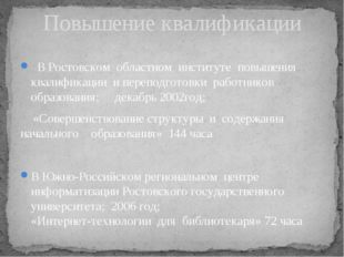 В Ростовском областном институте повышения квалификации и переподготовки раб