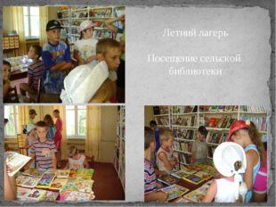 Летний лагерь Посещение сельской библиотеки