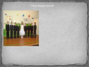 Наш выпускной