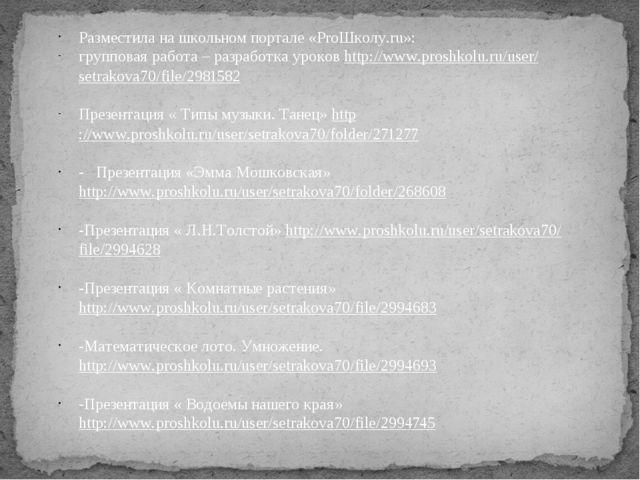 Разместила на школьном портале «ProШколу.ru»: групповая работа – разработка у...