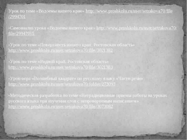 Урок по теме «Водоемы нашего края» http://www.proshkolu.ru/user/setrakova70/f...