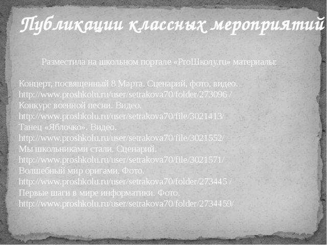 Публикации классных мероприятий Разместила на школьном портале «ProШколу.ru»...
