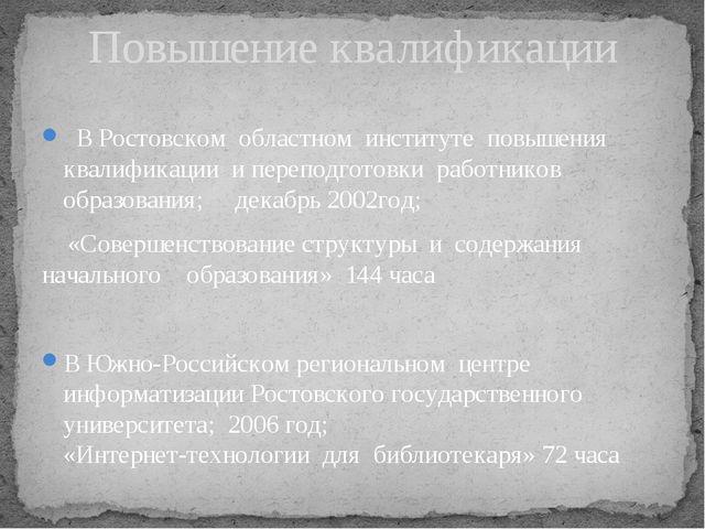 В Ростовском областном институте повышения квалификации и переподготовки раб...