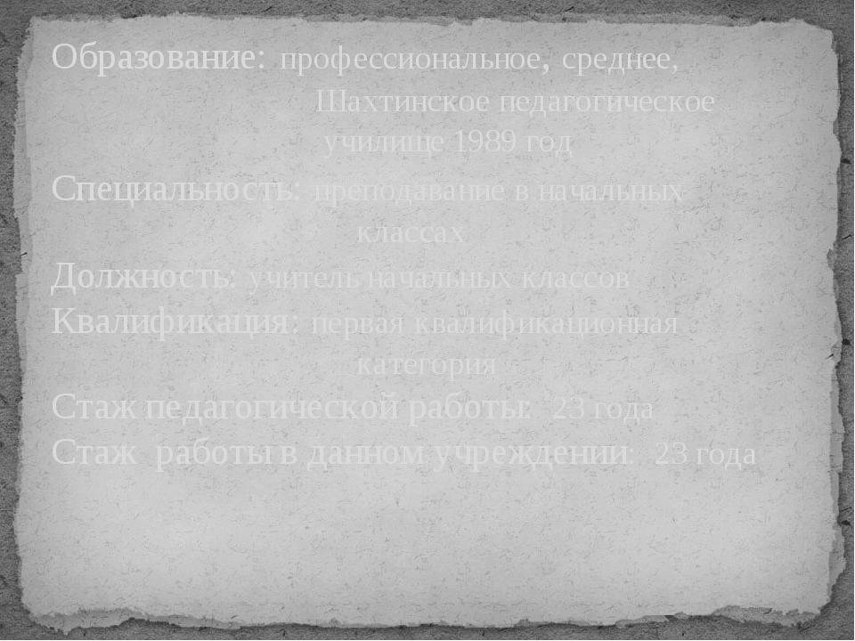 Образование: профессиональное, среднее, Шахтинское педагогическое училище 198...