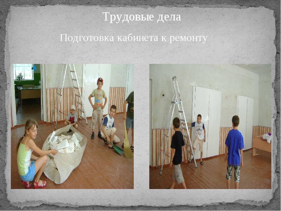 Трудовые дела Подготовка кабинета к ремонту