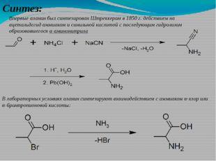Впервые аланин был синтезированШтреккеромв 1850г. действием наацетальдеги