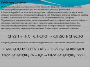 Свойства и синтез Метионин по своим свойствам является типичной алифатической