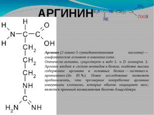 АРГИНИН Аргинин(2-амино-5-гуанидинпентановая кислота)—алифатическаяосновн