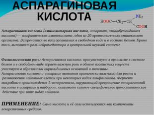 АСПАРАГИНОВАЯ КИСЛОТА Аспарагиновая кислота(аминоянтарная кислота, аспартат,