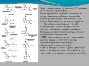 Часто гиповитаминоз по витамину B3сопряжён с недостатком триптофана. Также т