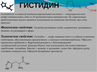 ГИСТИДИН Гистиди́н(L-α-амино-β-имидазолилпропионовая кислота)— гетероциклич