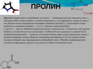 ПРОЛИН Проли́н(пирролидин-α-карбоновая кислота)— гетероциклическая аминокис
