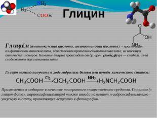 Глицин Применяется в медицине в качественоотропноголекарственного средства.