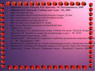 Биология. В 2 кн. /Под ред. В.Н. Ярыгина. -М.: Высшаяшкола, 2008 Чебышев Н.В