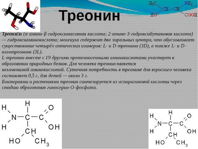 Треонин Треони́н(α-амино-β-гидроксимасляная кислота; 2-амино-3-гидроксибутан...