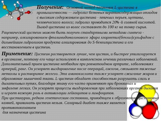 Рацемическийцистеин может быть получен стандартными методами синтеза-наприм...