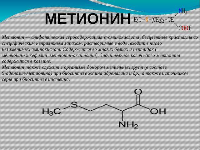 МЕТИОНИН Метионин—алифатическаясеросодержащая α-аминокислота, бесцветные к...