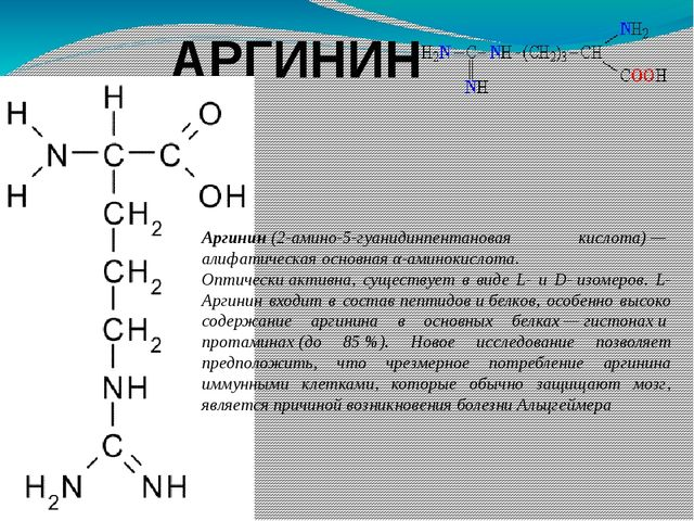 АРГИНИН Аргинин(2-амино-5-гуанидинпентановая кислота)—алифатическаяосновн...
