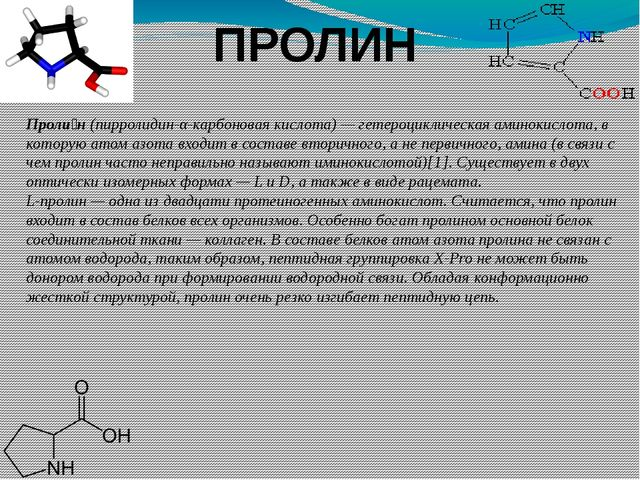 ПРОЛИН Проли́н(пирролидин-α-карбоновая кислота)— гетероциклическая аминокис...