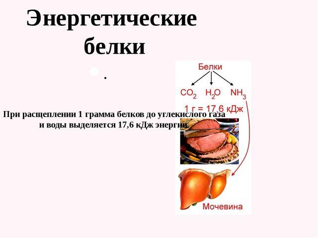 . Энергетические белки При расщеплении 1 грамма белков до углекислого газа и...