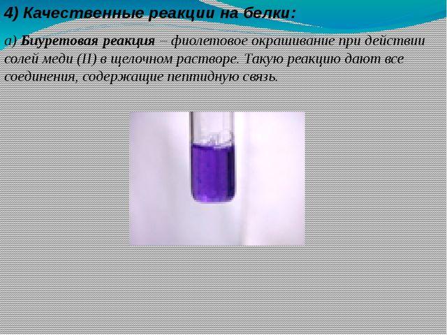 4) Качественные реакции на белки: a) Биуретовая реакция – фиолетовое окрашива...