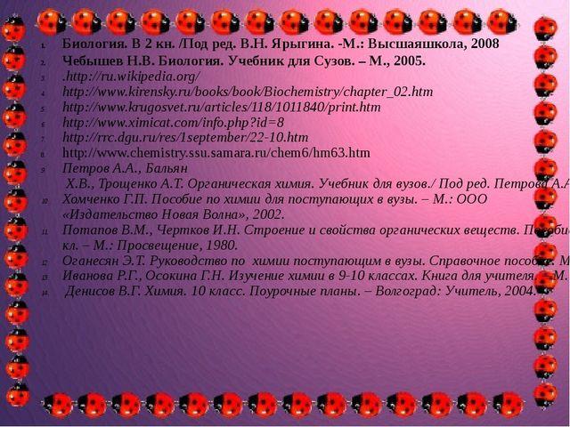 Биология. В 2 кн. /Под ред. В.Н. Ярыгина. -М.: Высшаяшкола, 2008 Чебышев Н.В...