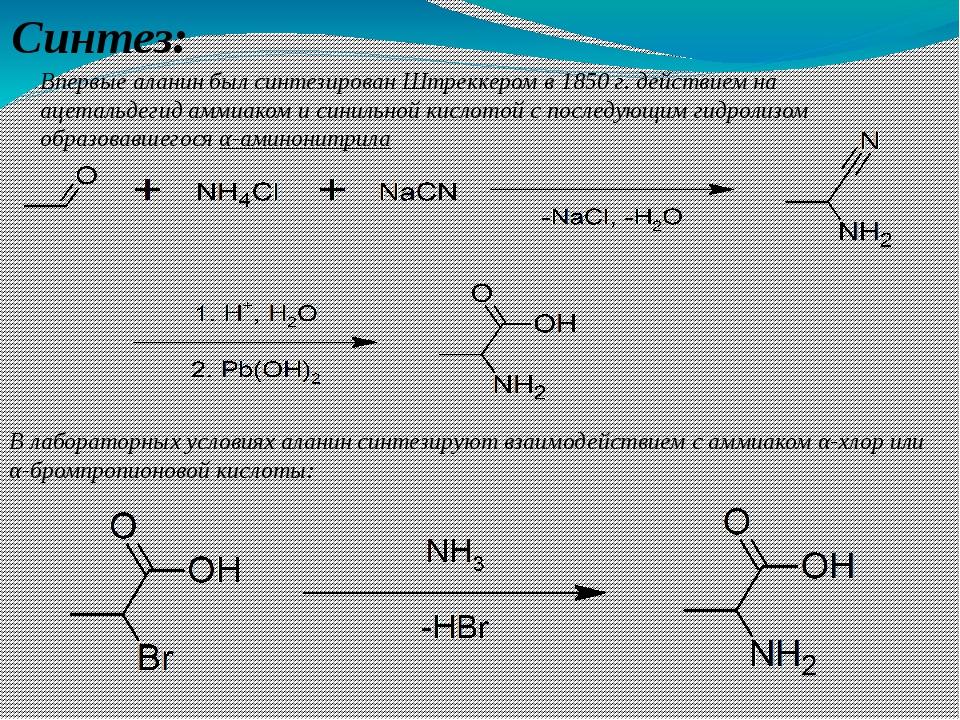 Впервые аланин был синтезированШтреккеромв 1850г. действием наацетальдеги...