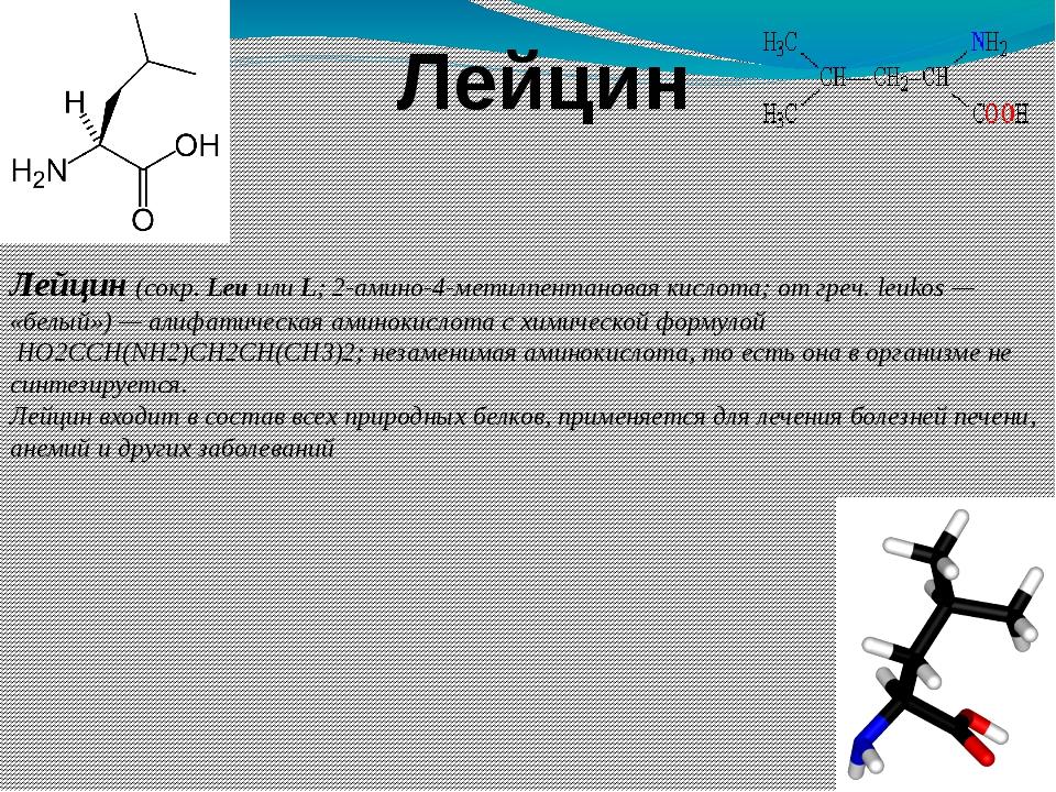 Лейцин Лейцин(сокр.LeuилиL; 2-амино-4-метилпентановая кислота; отгреч.l...