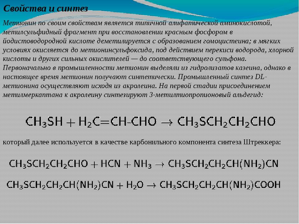 Свойства и синтез Метионин по своим свойствам является типичной алифатической...