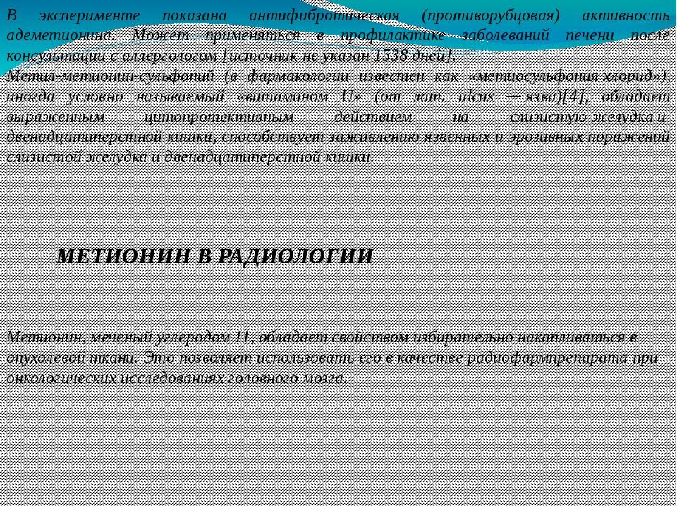 МЕТИОНИН В РАДИОЛОГИИ Метионин, меченый углеродом 11, обладает свойством изби...