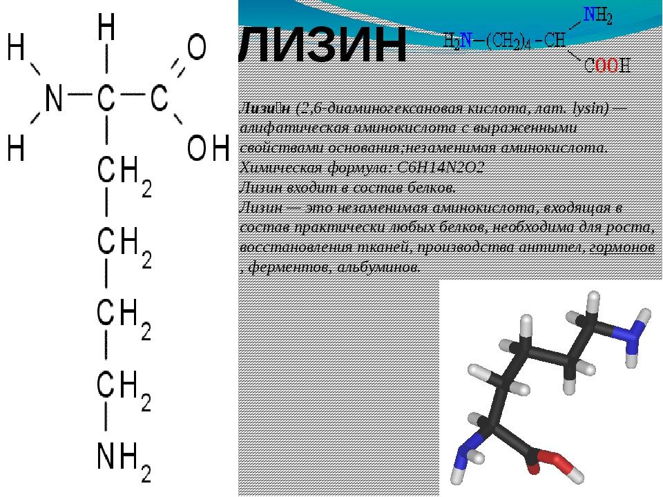 ЛИЗИН Лизи́н(2,6-диаминогексановая кислота,лат.lysin)—алифатическаяамин...