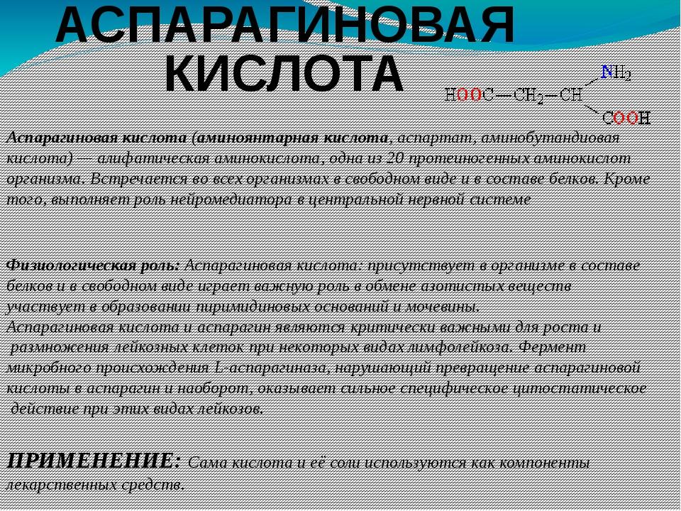 АСПАРАГИНОВАЯ КИСЛОТА Аспарагиновая кислота(аминоянтарная кислота, аспартат,...