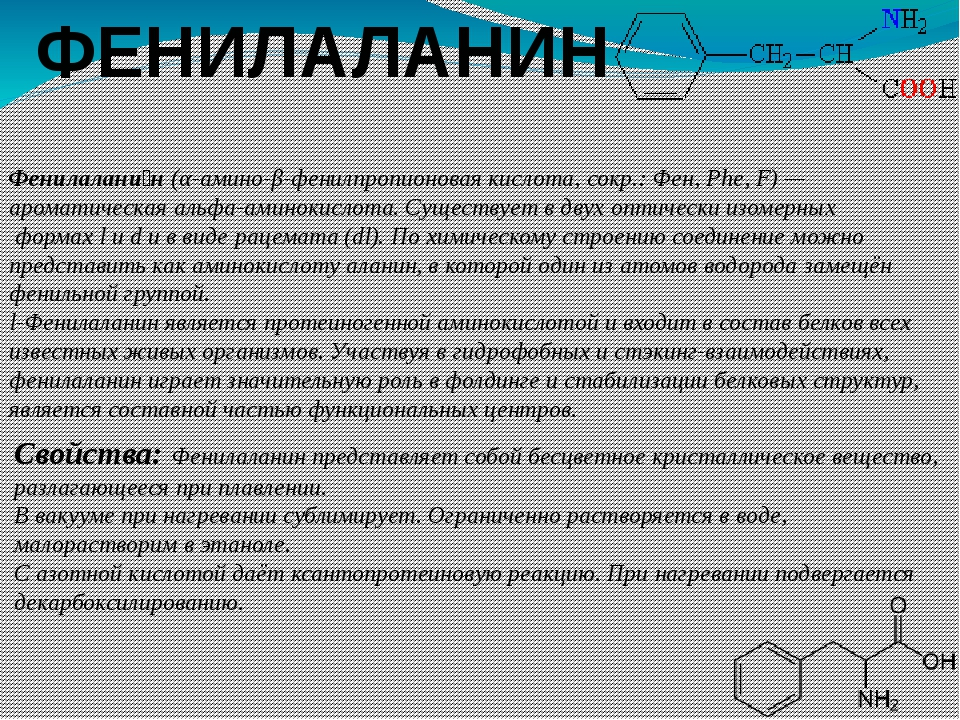 ФЕНИЛАЛАНИН Фенилалани́н(α-амино-β-фенилпропионовая кислота, сокр.: Фен, Phe...
