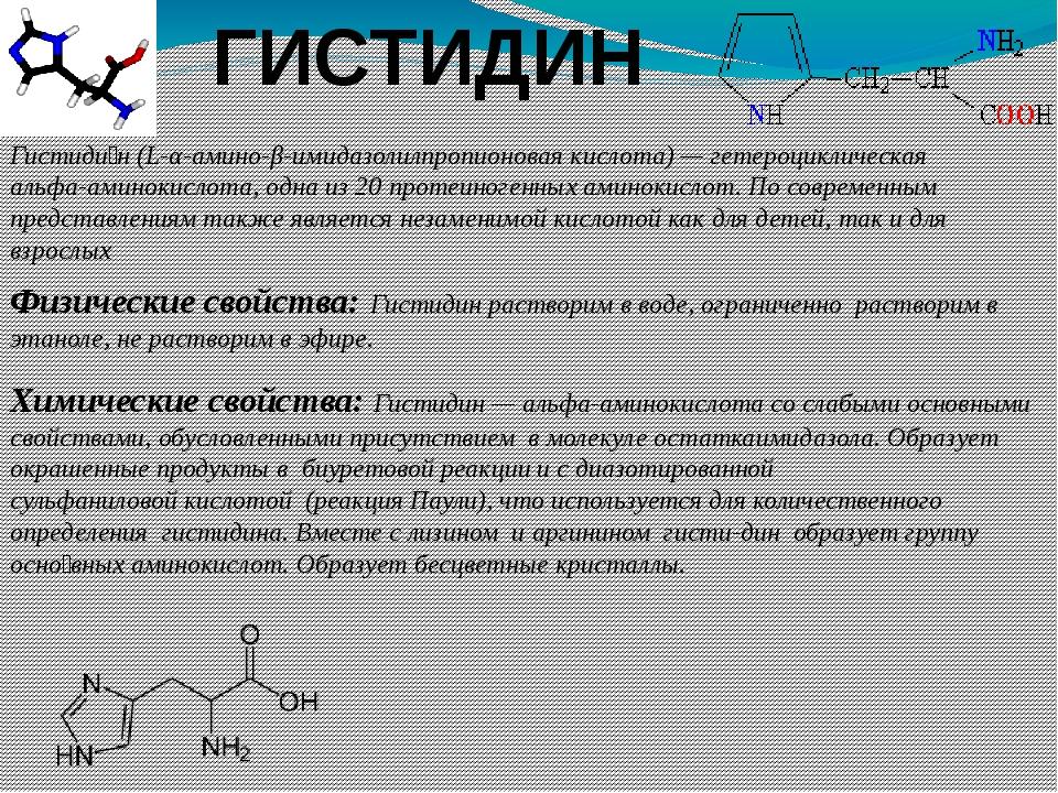 ГИСТИДИН Гистиди́н(L-α-амино-β-имидазолилпропионовая кислота)— гетероциклич...