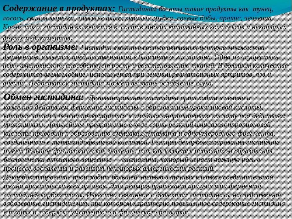 Содержание в продуктах: Гистидином богаты такие продукты как тунец, лосось, с...