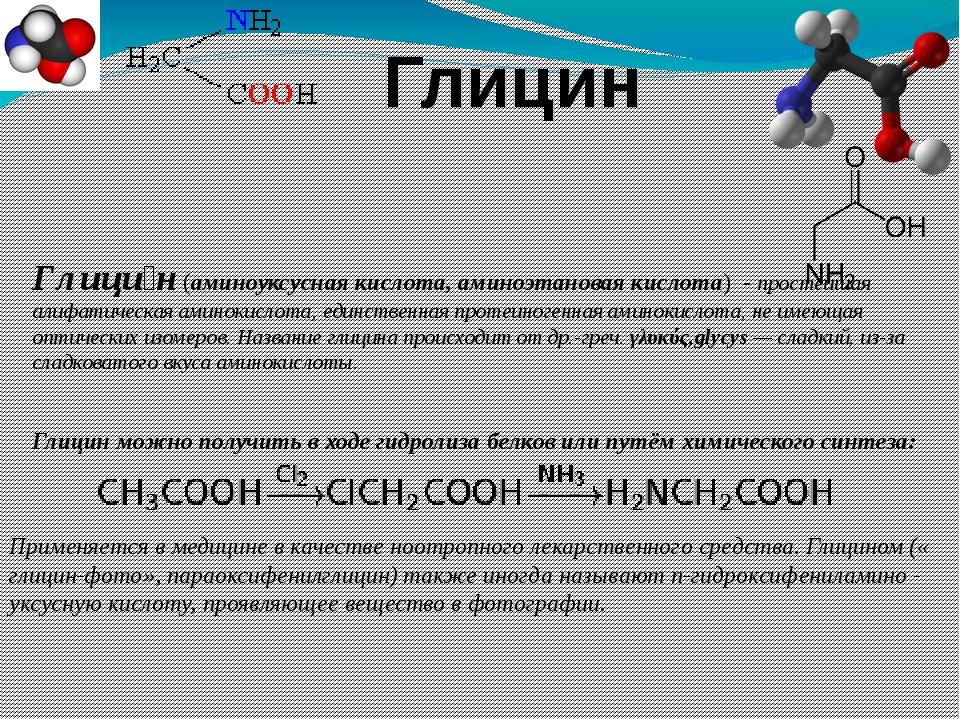 Глицин Применяется в медицине в качественоотропноголекарственного средства....