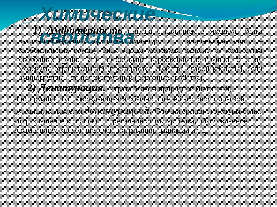 Химические свойства 1) Амфотерность связана с наличием в молекуле белка катио...