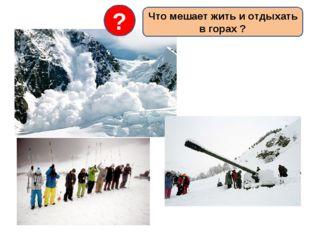 Что мешает жить и отдыхать в горах ? ?