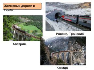 Австрия Канада Россия. Транссиб Железные дороги в горах