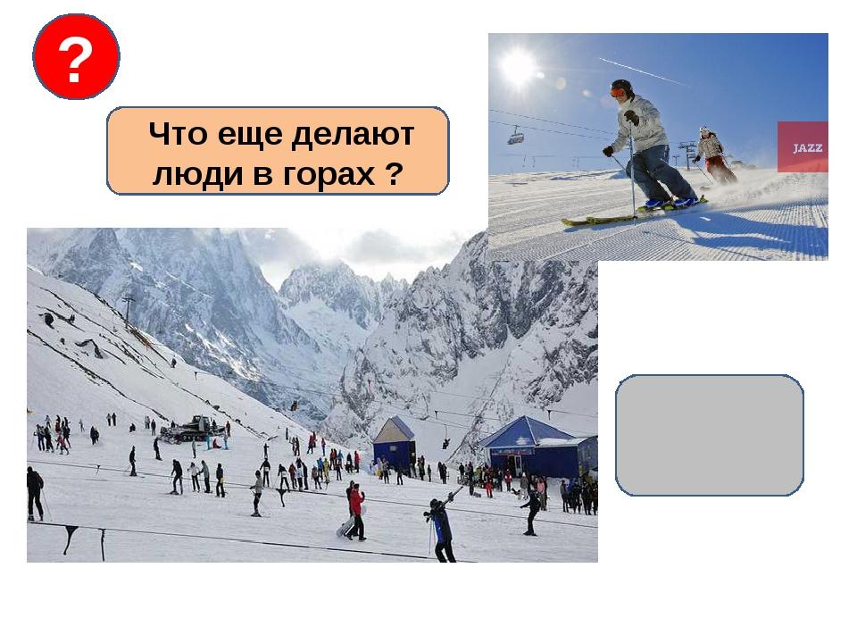 Горнолыжный курорт Домбай Что еще делают люди в горах ? ?
