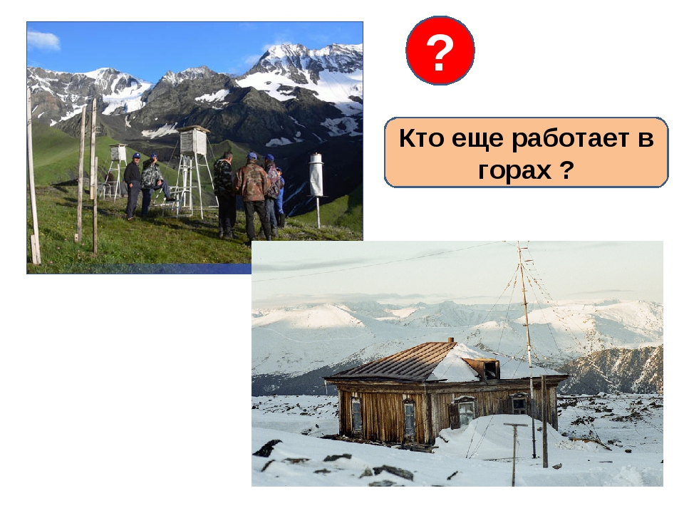 Кто еще работает в горах ? ?