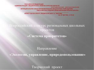 РОССИЙСКАЯ ФЕДЕРАЦИЯ АДМИНИСТРАЦИЯ МЕДВЕНСКОГО РАЙОНА КУРСКОЙ ОБЛАСТИ У П Р А