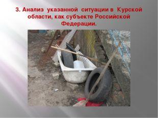 3. Анализ указанной ситуации в Курской области, как субъекте Российской Федер