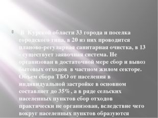 В Курской области 33 города и поселка городского типа, в 20 из них проводитс