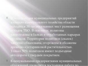 В эксплуатации муниципальных предприятий жилищно-коммунального хозяйства обл