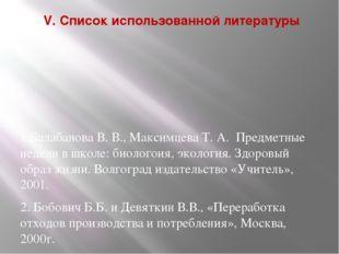 ΙV. Список использованной литературы   1.Балабанова В. В., Максимцева Т. А.
