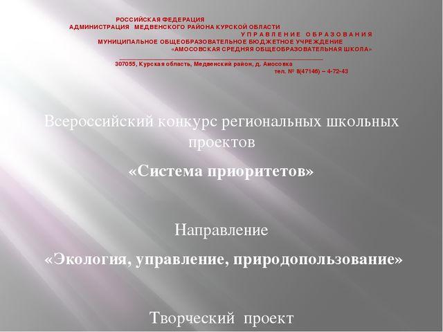 РОССИЙСКАЯ ФЕДЕРАЦИЯ АДМИНИСТРАЦИЯ МЕДВЕНСКОГО РАЙОНА КУРСКОЙ ОБЛАСТИ У П Р А...